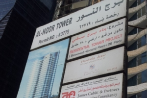 On Going Project Al-Noor Tower